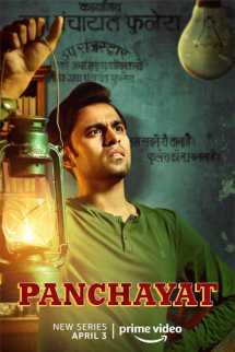 पंचायत  वेबसिरिज की समीक्षा बुक Amit Singh द्वारा प्रकाशित हिंदी में
