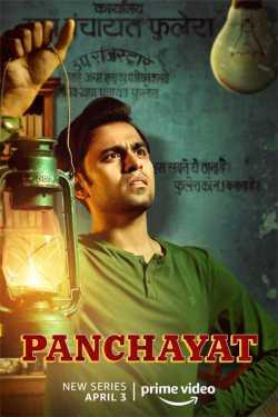 panchayat by Amit Singh in Hindi