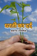 धरती का दर्द by anita verma in English