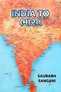 INDIA to ભારત