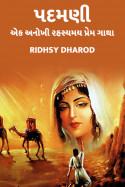 Ridhsy Dharod દ્વારા પદમણી -એક અનોખી રહસ્યમય પ્રેમ ગાથા ગુજરાતીમાં