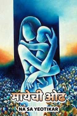 mayechi odh by Na Sa Yeotikar in Marathi
