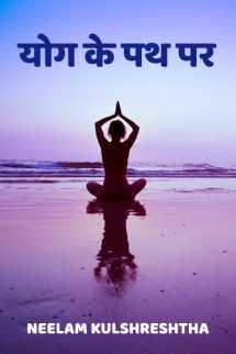 योग के पथ पर बुक Neelam Kulshreshtha द्वारा प्रकाशित हिंदी में
