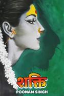 शक्ति बुक Poonam Singh द्वारा प्रकाशित हिंदी में