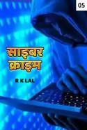 साइबर क्राइम - 5 बुक r k lal द्वारा प्रकाशित हिंदी में