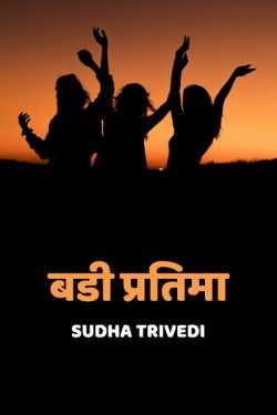 बडी प्रतिमा by Sudha Trivedi