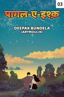 पागल-ए-इश्क़ (पार्ट -3) बुक Deepak Bundela AryMoulik द्वारा प्रकाशित हिंदी में