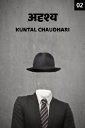 अदृश्य - 2 मराठीत Kuntal Chaudhari