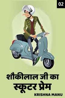 शौकीलाल जी का स्कूटर प्रेम - 2 बुक Krishna manu द्वारा प्रकाशित हिंदी में