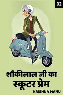 shoukilal ji ka scooter prem - 2 by Krishna manu in Hindi