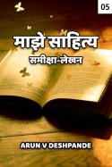 साहित्य -समीक्षा -लेखन - भाग -५ मराठीत Arun V Deshpande