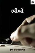 ભીખો - 2 by Jay Piprotar in Gujarati