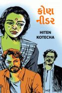 કોણ નીડર by Hiten Kotecha in Gujarati