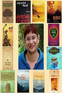 Jagruti Vakil દ્વારા જીવન સંગીત સજાવતા પુસ્તકો. ગુજરાતીમાં