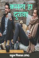 कसला हा दुरावा ! by राहुल पिसाळ (रांच) in Marathi