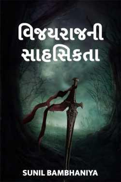 Vijayrajni saahsikta by Sunil Bambhaniya in Gujarati