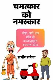 चमत्कार को नमस्कार बुक राजीव तनेजा द्वारा प्रकाशित हिंदी में