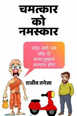 chamatkaar ko namaskaar by राजीव तनेजा in Hindi