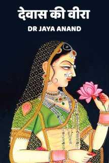 देवास की वीरा बुक Dr Jaya Anand द्वारा प्रकाशित हिंदी में