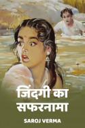 जिंदगी का सफरनामा बुक Saroj Verma द्वारा प्रकाशित हिंदी में