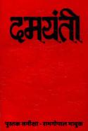 पुस्तक समीक्षा- दमयन्ती: रामगोपाल भावुक बुक ramgopal bhavuk द्वारा प्रकाशित हिंदी में