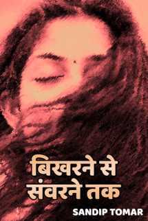 उलझने से सुलझने तक बुक Sandeep Tomar द्वारा प्रकाशित हिंदी में