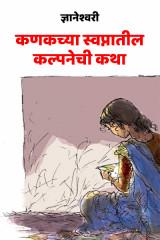 कणकच्या स्वप्नातील कल्पनेची कथा  द्वारा ज्ञानेश्वरी ह्याळीज in Marathi