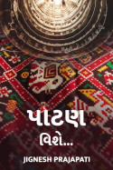 પાટણ વિશે. by Jignesh Prajapati in Gujarati