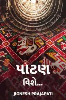 Jignesh Prajapati દ્વારા પાટણ વિશે. ગુજરાતીમાં