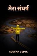 मेरा संघर्ष बुक Sushma Gupta द्वारा प्रकाशित हिंदी में