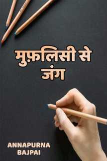 मुफ़लिसी से जंग - मेरी सहेलियाँ बुक Annapurna Bajpai द्वारा प्रकाशित हिंदी में