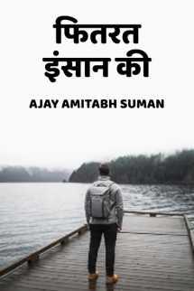 फितरत इंसान की बुक Ajay Amitabh Suman द्वारा प्रकाशित हिंदी में