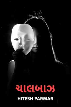 Cleverly Violent by Hitesh Parmar in Gujarati