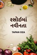 Tapan Oza દ્વારા રસોઇમાં નવીનતા ભાગ-૧ ગુજરાતીમાં
