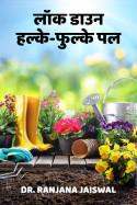 लॉक डाउन  हल्के-फुल्के पल (हास्य व्यंग्य) बुक Dr.Ranjana Jaiswal द्वारा प्रकाशित हिंदी में