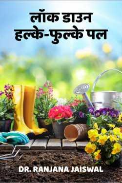 lock down halke fulke pal by Dr.Ranjana Jaiswal in Hindi