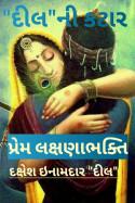 દીલ ની કટાર-પ્રેમ લક્ષણાભક્તિ by Dakshesh Inamdar in Gujarati