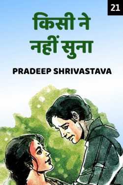 Kisi ne Nahi Suna - 21 - last part by Pradeep Shrivastava in Hindi