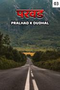 परवड भाग 3 मराठीत Pralhad K Dudhal