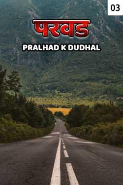 Parvad - 3 by Pralhad K Dudhal in Marathi