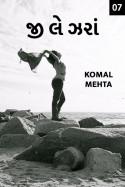 જીલે ઝરા - ૭ by Komal Mehta in Gujarati