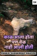 काळ आला होता पण वेळ नाही आली होती - 4 मराठीत Pankaj Shankrrao Makode