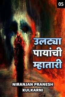 उलट्या पायांची म्हातारी - अंतिम भाग मराठीत Niranjan Pranesh Kulkarni