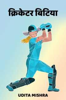 क्रिकेटर बिटिया बुक Udita Mishra द्वारा प्रकाशित हिंदी में