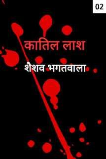 कातिल लाश - भाग २ बुक Shaishav Bhagatwala द्वारा प्रकाशित हिंदी में