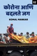 कोरोना आणि बदलते जग ( भाग - २ ) मराठीत Komal Mankar
