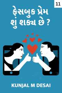 ફેસબુક પ્રેમ...શું શક્ય છે ?? - ૧૧