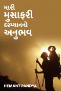 Hemant Pandya દ્વારા મારી મુસાફરી દરમ્યાનનો અનુભવ ગુજરાતીમાં