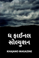 ધ ફાઈનલ સોલ્યુશન : પ્રકરણ - ૧ by Khajano Magazine in Gujarati