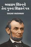 અબ્રાહમ લિંકનનો તેના પુત્રના શિક્ષકને પત્ર by Sagar Vaishnav in Gujarati